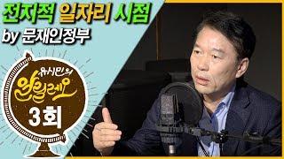 전지적 일자리 시점 by 문재인정부 - 정태호 청와대 일자리 수석