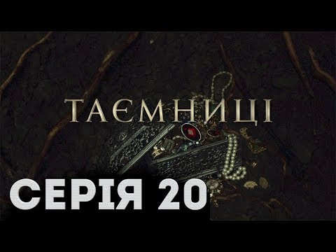 Таємниці (Серія 20)