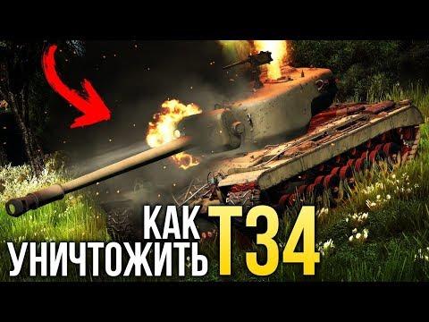 🔥 Как уничтожить Т34 / War Thunder