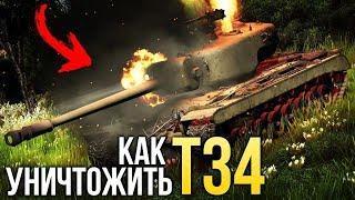Как уничтожить Т34 / War Thunder