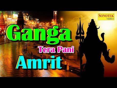 Ganga Tera Pani Amrit || गंगा तेरा पानी अमृत ||  Tannu Shri || New Bhakti Song 2017