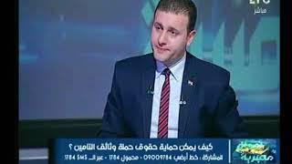 محمد المغربي يوضح مفهوم و وظيفة الوسيط التأميني