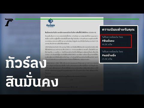 สินมั่นคง ยกเลิกประกันโควิดเจอ จ่าย จบ | 170764 | ข่าวเช้าไทยรัฐ เสาร์อาทิตย์