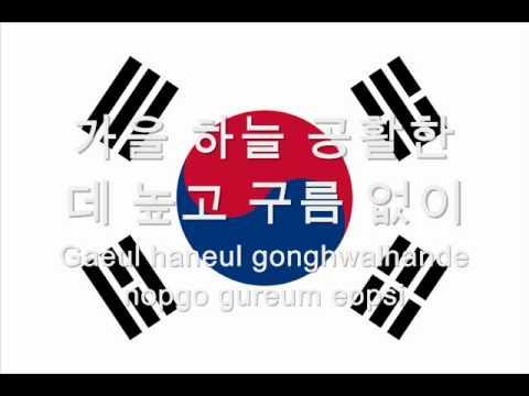 National Anthem of South Korea With Lyrics