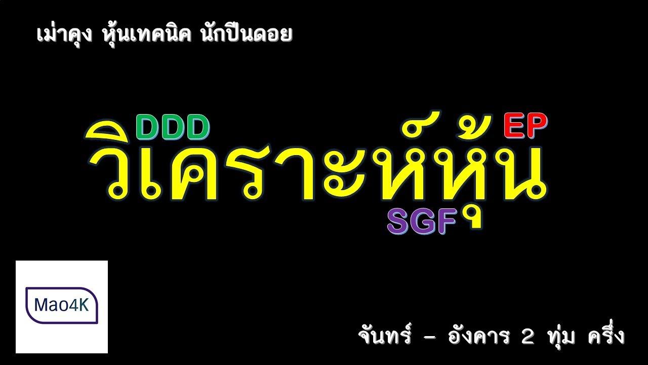 Download วิเคราะห์หุ้น EP SGF DDD : เม่าคุง หุ้นเทคนิค นักปีนดอย 02/11/2020