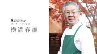 アプフェルシュトゥルーデル |横溝春雄シェフ | cotta-コッタ
