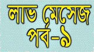 bangla love sms, love poem, love messages, romantic message,part- 9