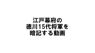 江戸幕府の徳川15代将軍を覚えたい人のための動画です。 Q&A方式となっ...