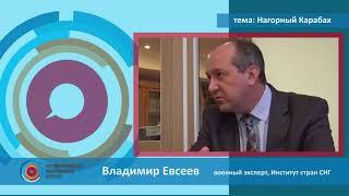 Нагорный Карабах(Арцах) конфликт, мнение русского эксперта