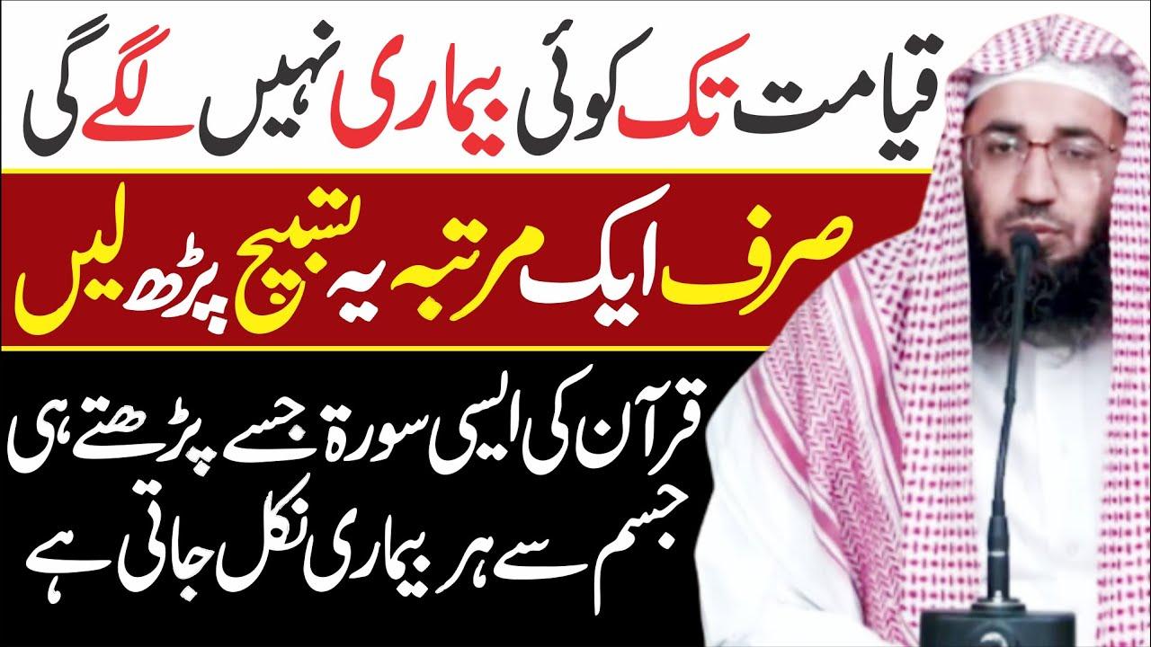 Qayamat Tak Koi Bimari Nhi Lagy Gi | 1 Dafa Ye Tasib Parh Lain | Molana Abdul Mannan Rasikh