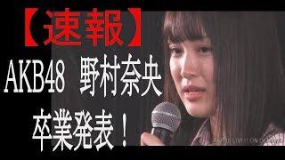 【速報】AKB48野村奈央が卒業発表!