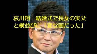 哀川翔 結婚式で長女の実父と横並びに「変な画だった」 動画で解説をし...