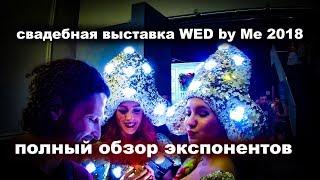 Все для СВАДЬБЫ  выставка WEDby.me 2018 в Москве обзор