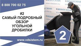 Самый подробный обзор щёковой дробилки  От www vdsistem ru
