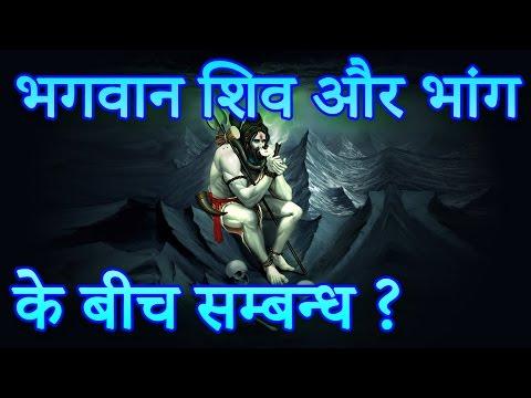 Relationship between Lord Shiva and cannabis भगवान शिव और भांग के बीच सम्बन्ध ? Seriously Strange