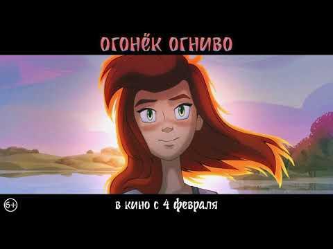 Огонёк-Огниво. В кино с 4 февраля!