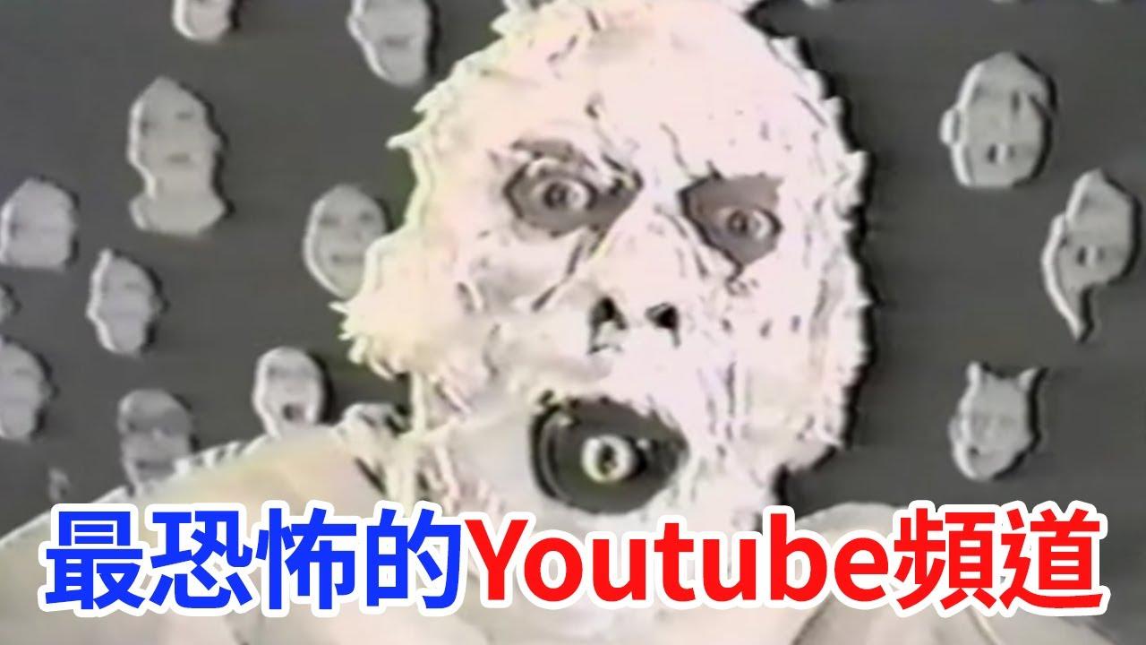 男子拍了這部靈異影片,詭異內容難以理解!看過後請洗眼!【都市傳說真相】| PowPow