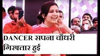 DANCER सपना चौधरी गिरफ्तार हुई ||  big bad news today Dancer Sapna Chaudhary arrested in raid ||