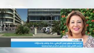 مراسلة DW عربية تزور مدينة مساكن في محافظة سوسة التي ينحدر منها منفذ اعتداء نيس