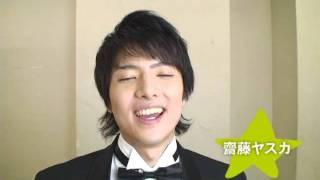 abc☆赤坂ボーイズキャバレー~2回表!~』の出演者による コメントムー...