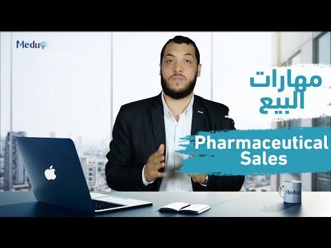 Pharmacy- الصـيدلة