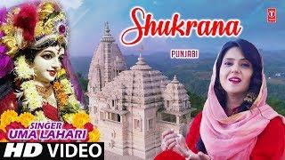 Shukrana I UMA LAHARI I New Latest Devi Bhajan I Navratri 2018