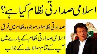 Islamic Presidential System - Islami Sadarti Nizam Kiya Hai