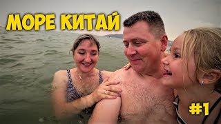 КАНИКУЛЫ В КИТАЕ 🌊 ЕДЕМ НА МОРЕ 🌅 Silver beach #1 часть