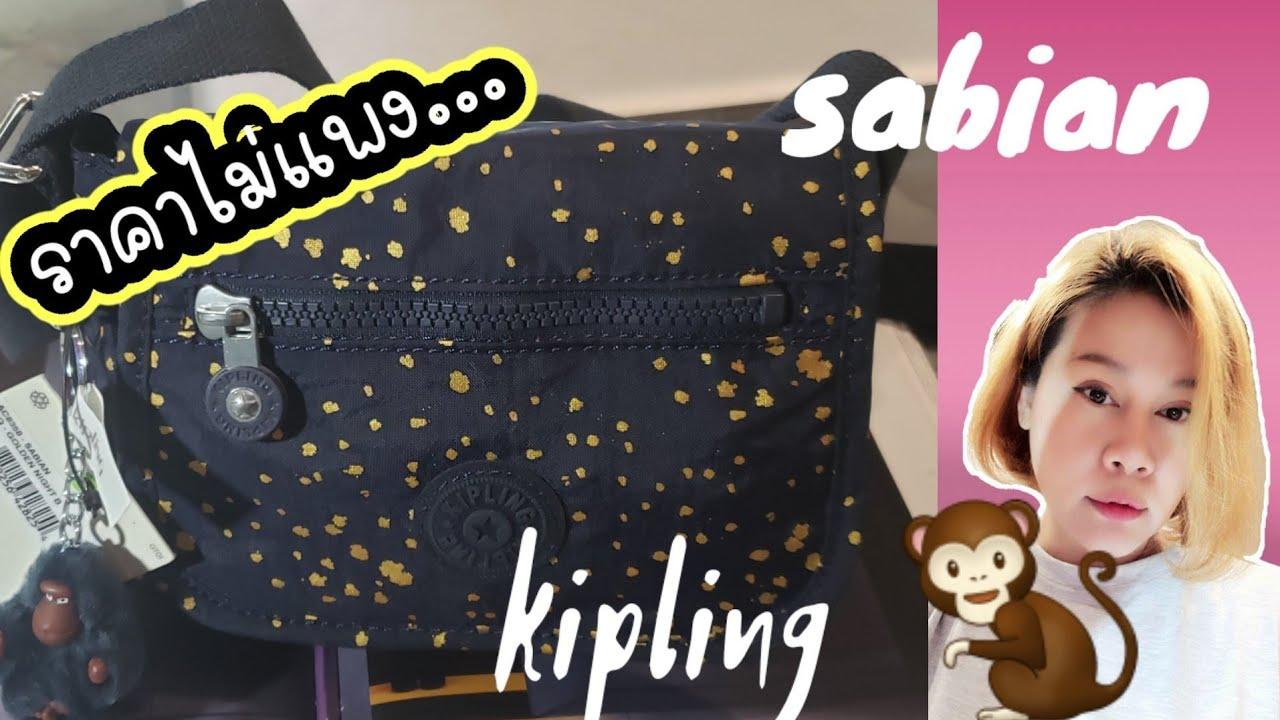 กระเป๋า Kipling sabian crossbody mini monkey flat golden night dots black