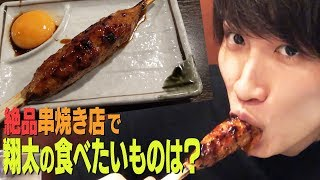 Snow Man [Exquisite Skewers] What does Watanabe Shota want to eat?