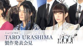 ミュージカル『TARO URASHIMA』 2016年8月11日(木・祝)~15日(月)@...