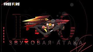 Инкубатор P90 Звуковая Атака l FREE FIRE