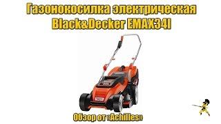 Электрическая газонокосилка Black&Decker EMAX34I (обзор АхиллеS)(, 2015-09-23T07:39:43.000Z)