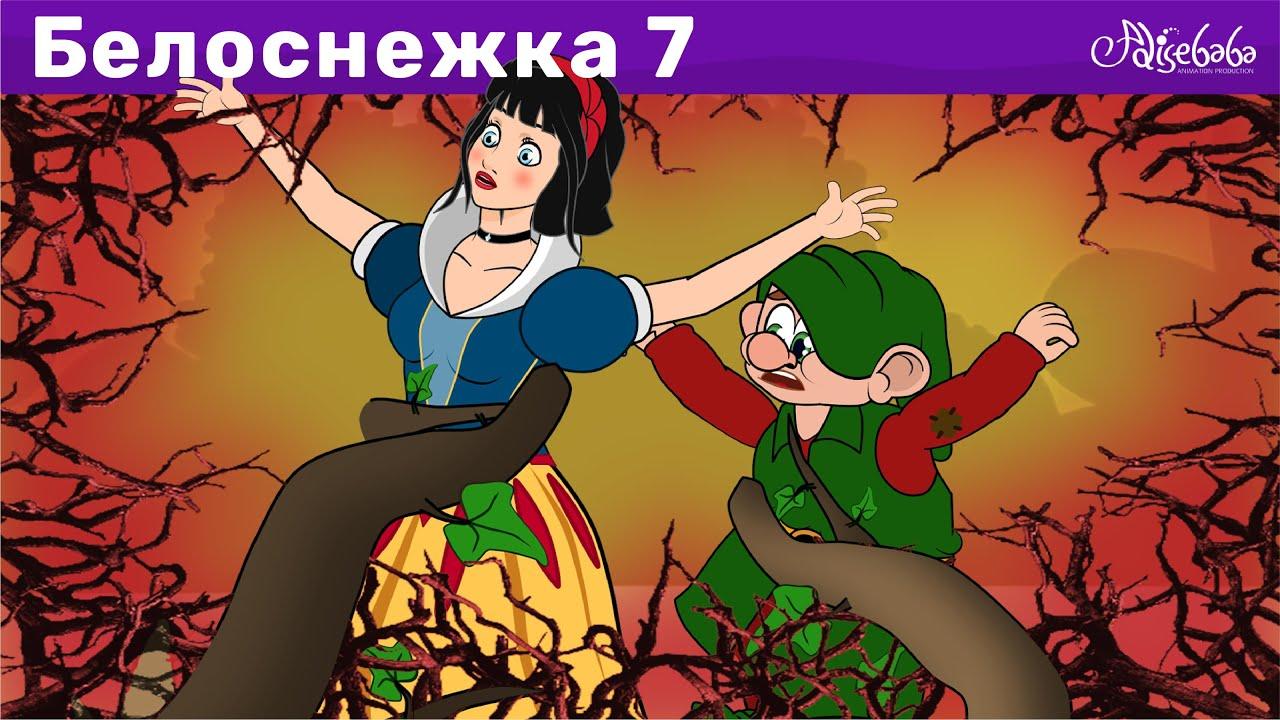 Белоснежка И Лесная Фея - эпизод 7 | Сказки для детей и Мультик