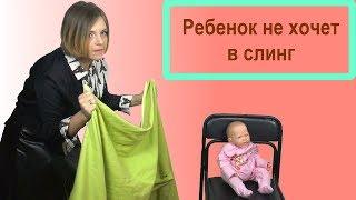 Ребенок не хочет в слинг - Отказное поведение в слинге - Слингопарк