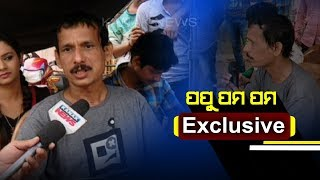 Exclusive Interview With Odia Comedian Papu Pom Pom