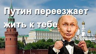 Прикольный розыгрыш на 1 апреля от Путина