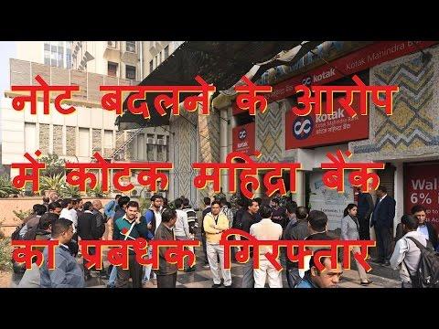 DB LIVE | 28 DEC 2016 | Notes Ban: Kotak Mahindra Bank Manager Arrested By Enforcement Directorate