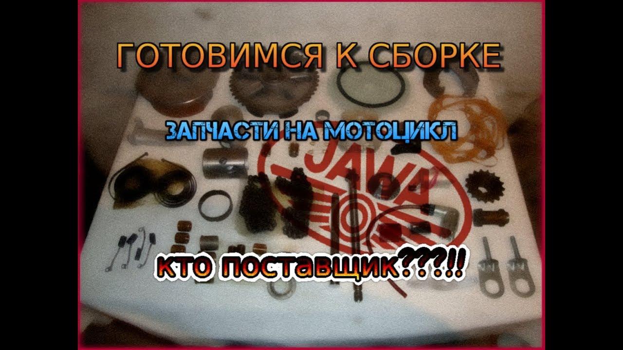 новые запчасти для мотоцикла Ява 350-638 (Jawa 638)