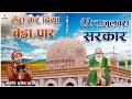 Download Video मेरा कर दिया बेडा पार मेरे ताजुलवरा सरकार   Mera Kar Diya Beda Paar Mere Tajulwara Sarkar   Baba Taj MP4,  Mp3,  Flv, 3GP & WebM gratis