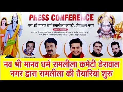 #hindi #breaking #news #apnidilli नव श्री मानव धर्म रामलीला कमेटी डेरावाल नगर द्वारा रामलीला की तैयारियां शुरु