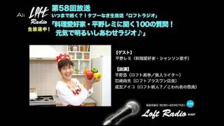 2016年3月3日(木)20:00〜21:00 いつまで続く?!タブーなき生放送ロフ...