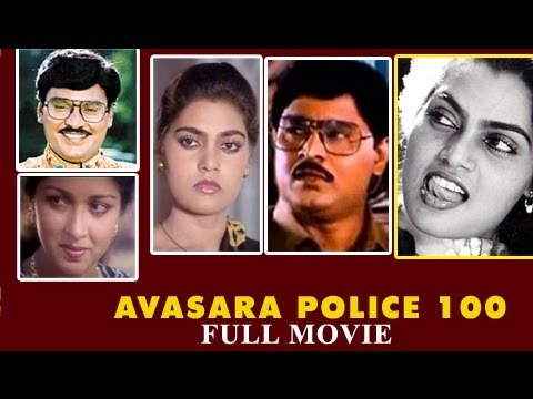 Avasara Police 100   Superhit Tamil Full Movie HD   new movie   Silk Smitha & Gauthami