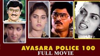 Avasara Police 100  | Superhit Tamil Full Movie HD | new movie | Silk Smitha & Gauthami