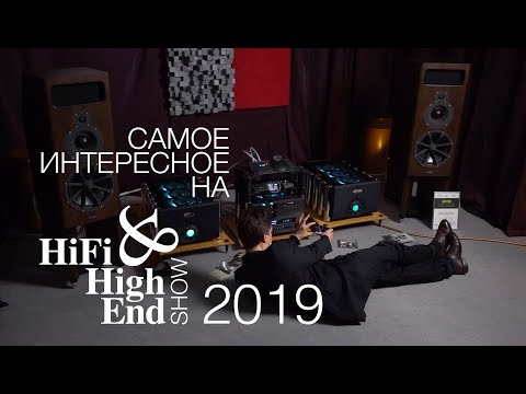 Самое интересное на Hi-Fi & High End Show 2019: JBL, NAIM, Chord, McIntosh, DALI и все все все