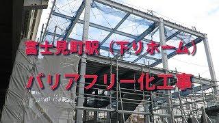 湘南モノレール・富士見町駅下りホームのバリアフリー化工事中(Shonan monorail)