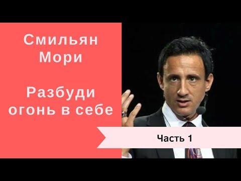 Смильян Мори.  Разбуди огонь в себе.  Киев. Часть 1.