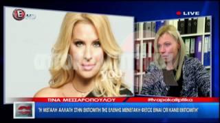 Youweekly.gr: Η Τίνα Μεσσαροπούλου αποκαλύπτει για την Ελένη Μενεγάκη