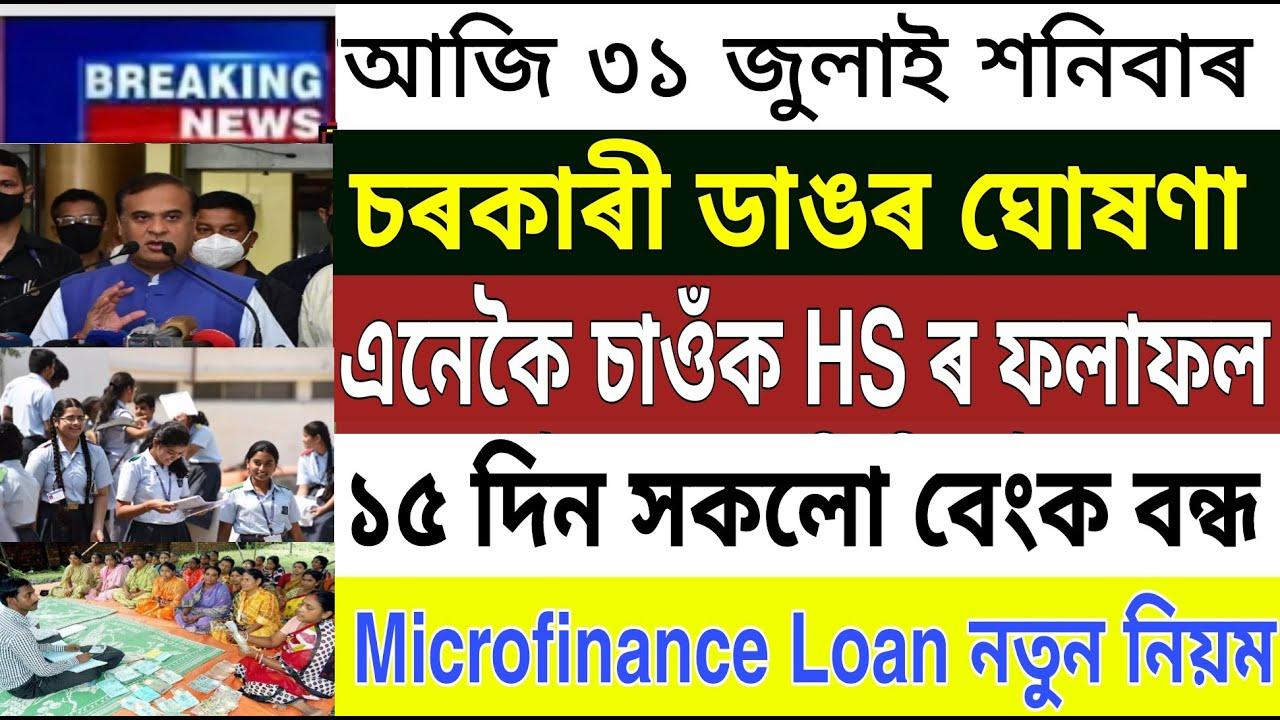 Assamese News Today | 31 July | Microfinance Loan New Rules | Check HS Exam Result | News Live Assam