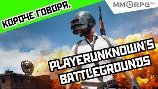 Короче говоря. PlayerUnknown's Battlegrounds